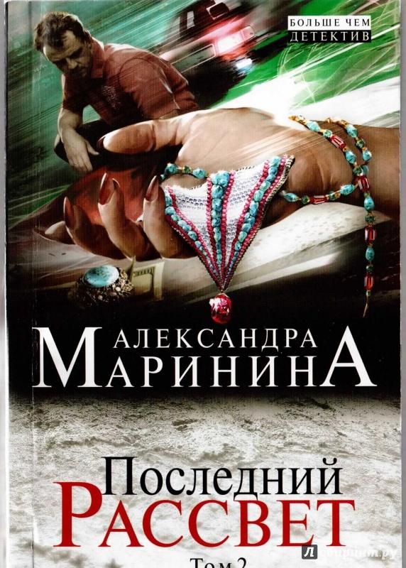 Иллюстрация 1 из 9 для Последний рассвет. Том 2 - Александра Маринина   Лабиринт - книги. Источник: Маттиас