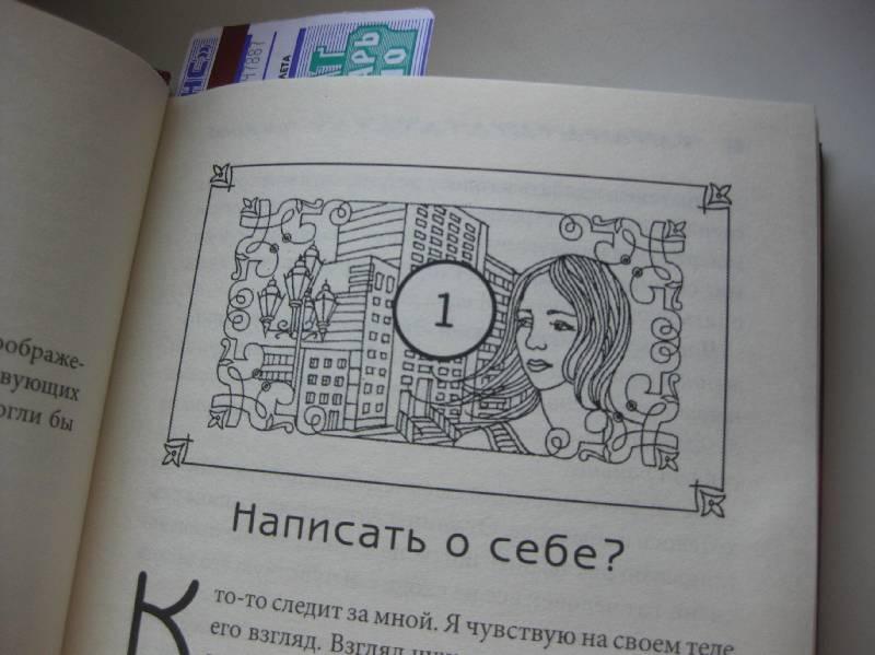 Иллюстрация 3 из 12 для Тайны Норы - Нора Шарифф | Лабиринт - книги. Источник: ковтун  виктория валерьевна
