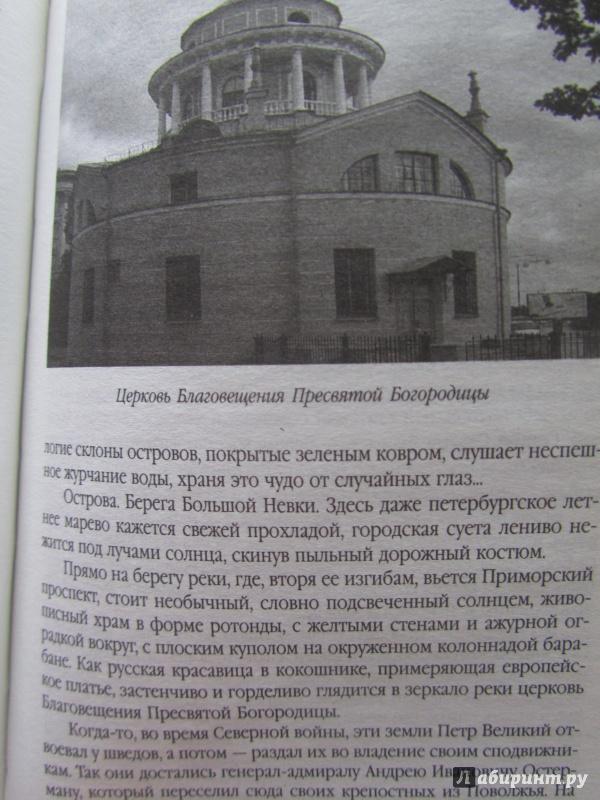 Иллюстрация 22 из 30 для Самые известные храмы Санкт-Петербурга - Жигало, Тукиянен   Лабиринт - книги. Источник: Марина