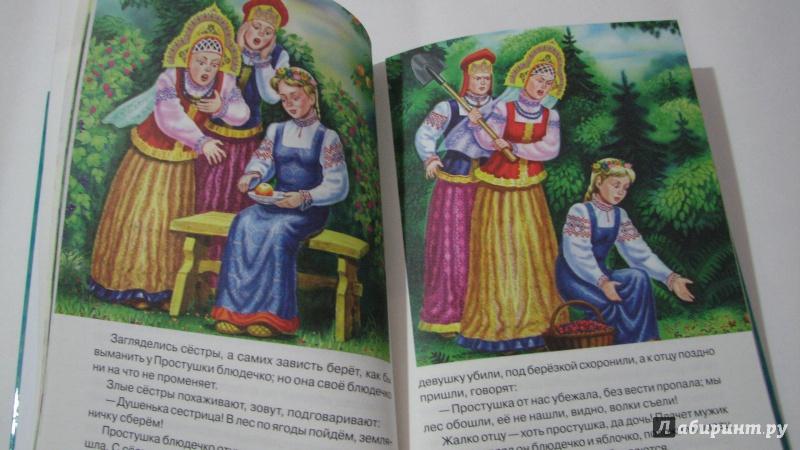Иллюстрация 11 из 12 для Василиса Прекрасная. Сказки | Лабиринт - книги. Источник: Асеева  Мария Алексеевна