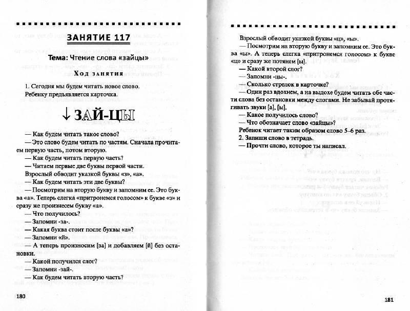 Иллюстрация 39 из 42 для Учим чтению, играя: пособие для родителей - Зинаида Бекшиева   Лабиринт - книги. Источник: Росинка