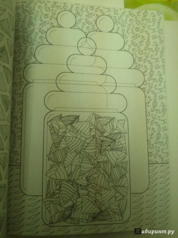 Иллюстрация 15 из 42 для Женские радости. Раскраска ...