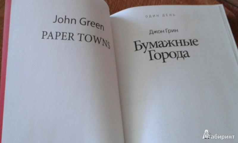 Иллюстрация 9 из 29 для Бумажные города - Джон Грин | Лабиринт - книги. Источник: Лабиринт