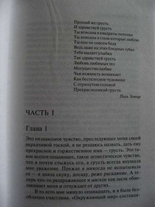 Иллюстрация 7 из 11 для Здравствуй, грусть - Франсуаза Саган | Лабиринт - книги. Источник: Krofa