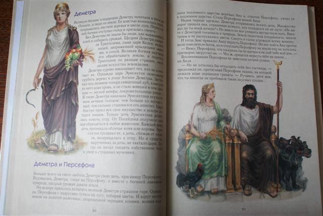 Иллюстрация 9 из 21 для Мифы Древней Греции - Юрий Зайцев   Лабиринт - книги. Источник: evga
