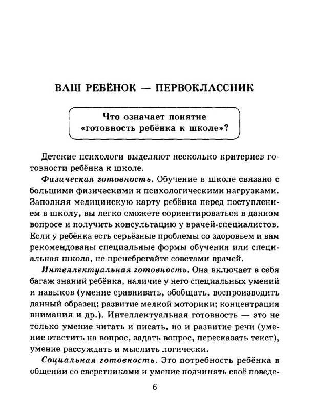 Иллюстрация 17 из 34 для Памятки для родителей младших школьников - Ольга Чистякова   Лабиринт - книги. Источник: Юта