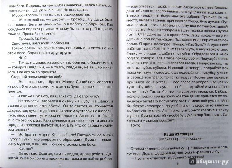 Иллюстрация 8 из 8 для Хрестоматия для начальной школы. 1-4 классы   Лабиринт - книги. Источник: Соловьев  Владимир