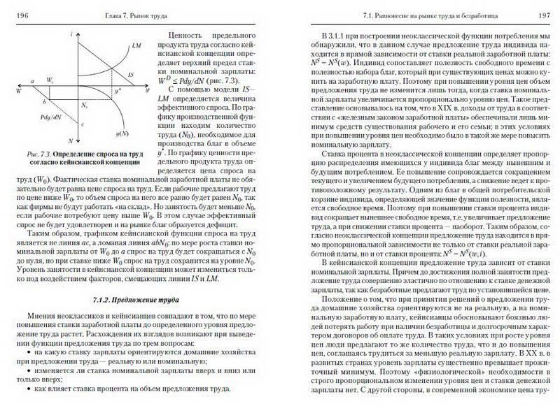 Иллюстрация 4 из 7 для Макроэкономика: учебник - Тарасевич, Гребенников, Леусский | Лабиринт - книги. Источник: Machaon