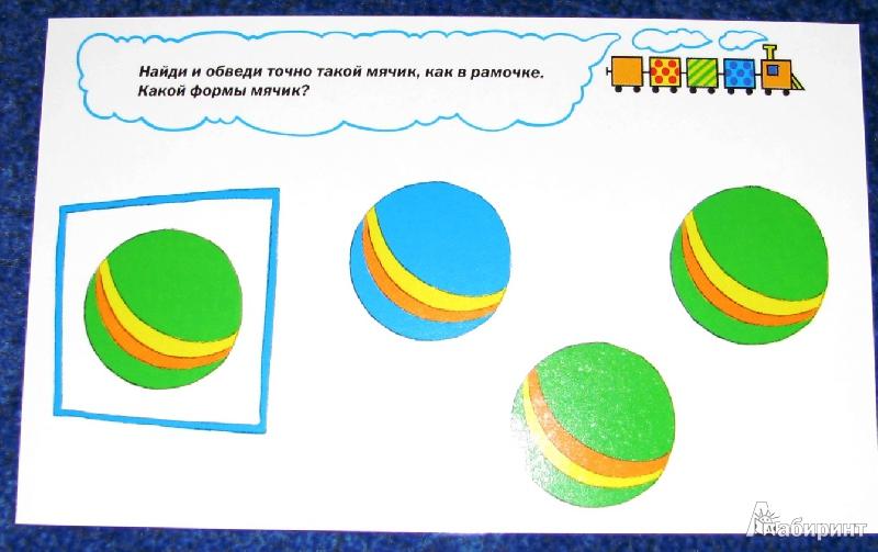 Иллюстрация 7 из 40 для 100 и 1 игра для развития ребенка - Гита Сташевская | Лабиринт - книги. Источник: reader*s