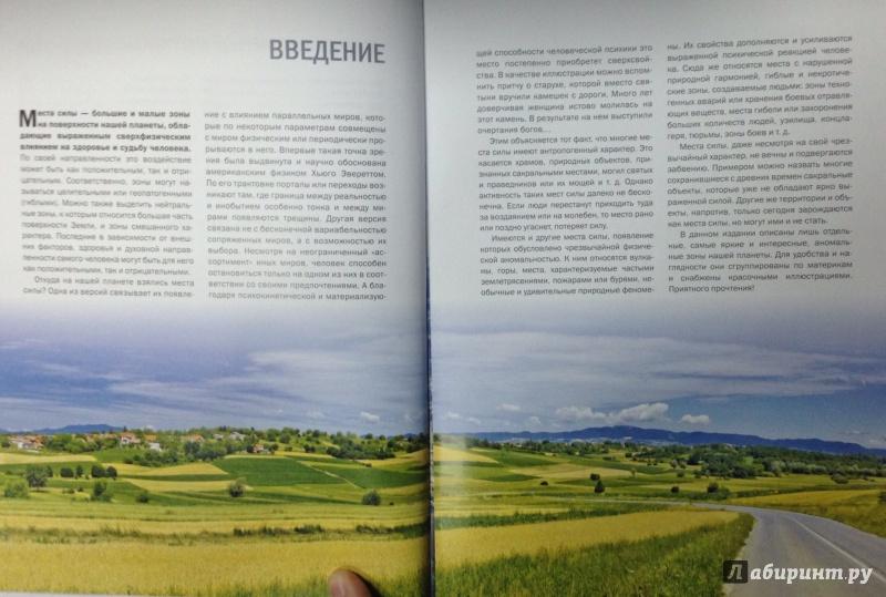 Иллюстрация 20 из 22 для Места силы мира - Аркадий Вяткин | Лабиринт - книги. Источник: Tatiana Sheehan