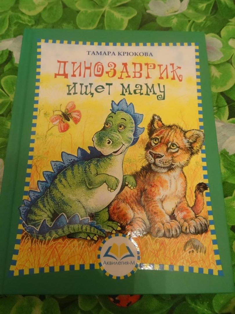 Картинки динозаврик ищет маму