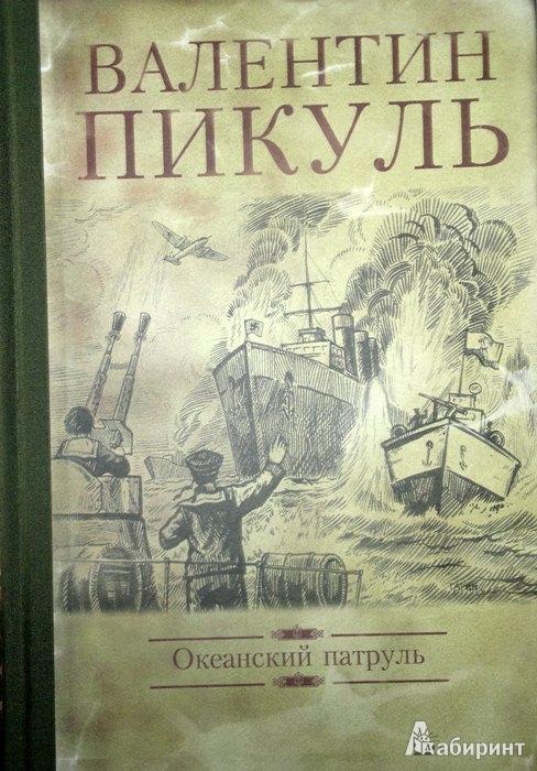 Иллюстрация 1 из 15 для Океанский патруль - Валентин Пикуль | Лабиринт - книги. Источник: Леонид Сергеев