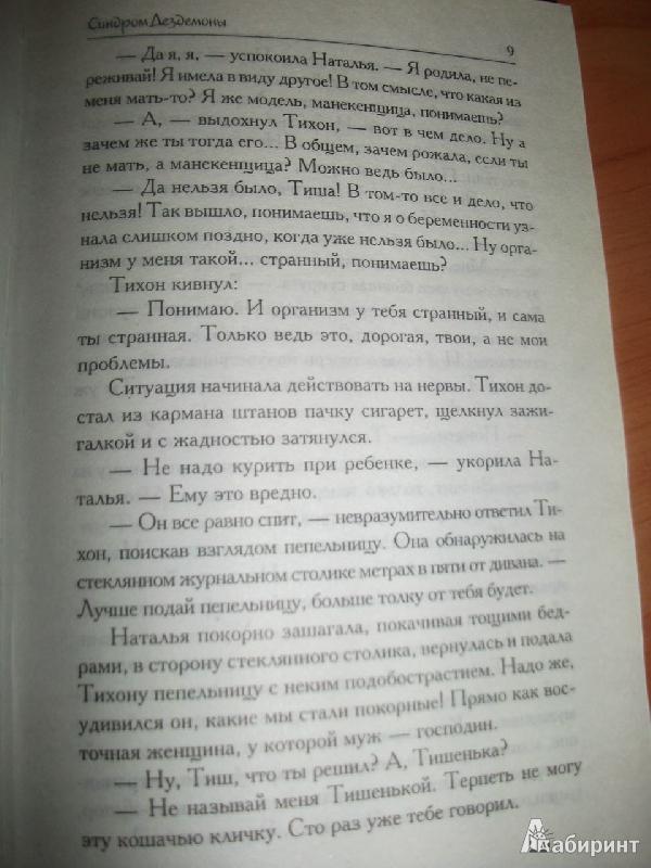 Иллюстрация 6 из 12 для Синдром Дездемоны - Ольга Егорова | Лабиринт - книги. Источник: Тарасенко  Екатерина Сергеевна