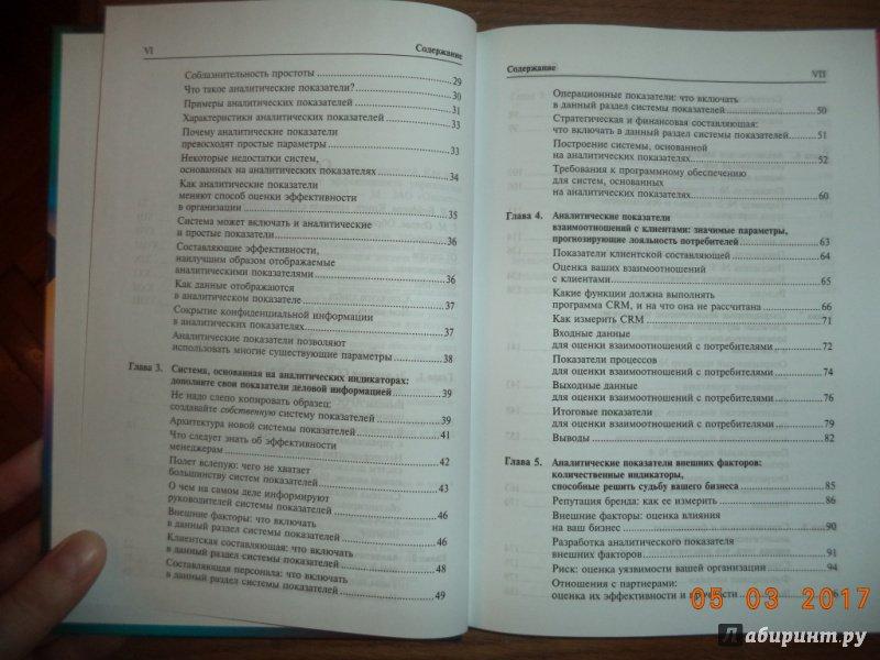 Иллюстрация 5 из 11 для За рамками сбалансированной системы показателей. - Марк Браун | Лабиринт - книги. Источник: Kirill  Badulin