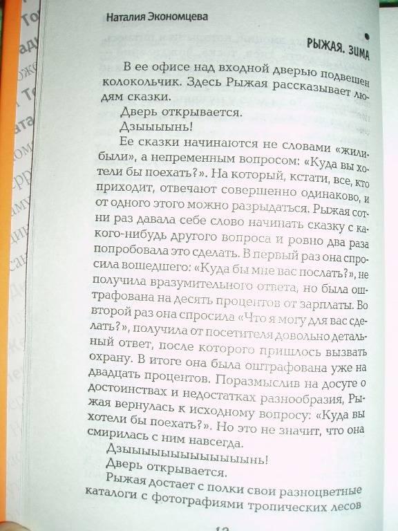 Иллюстрация 2 из 2 для Точка женщины - Наталия Экономцева   Лабиринт - книги. Источник: Леонтьева  Ольга Владиславовна
