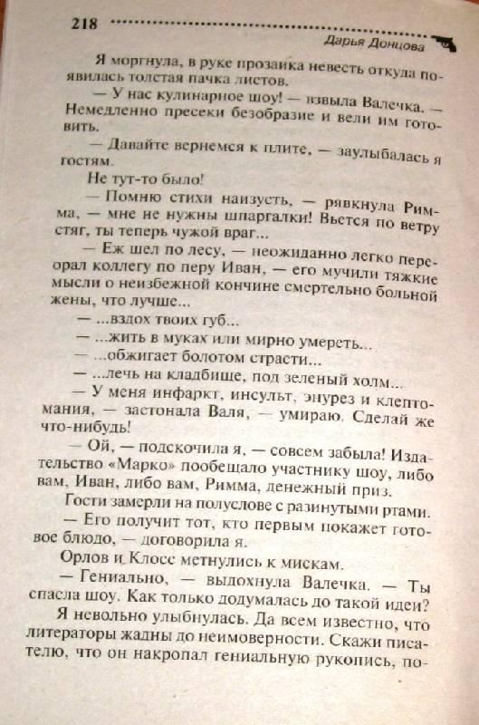 Иллюстрация 18 из 19 для Каникулы в Простофилино - Дарья Донцова   Лабиринт - книги. Источник: Zhanna