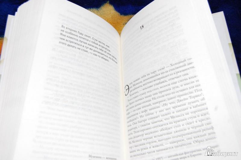 Иллюстрация 20 из 44 для Последнее письмо от твоего любимого - Джоджо Мойес   Лабиринт - книги. Источник: evil_academic