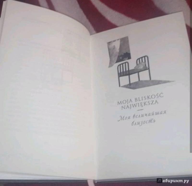 Иллюстрация 9 из 13 для Сцены из супружеской жизни - Януш Вишневский | Лабиринт - книги. Источник: KINOshnik Simbirsk (КИНОшник)