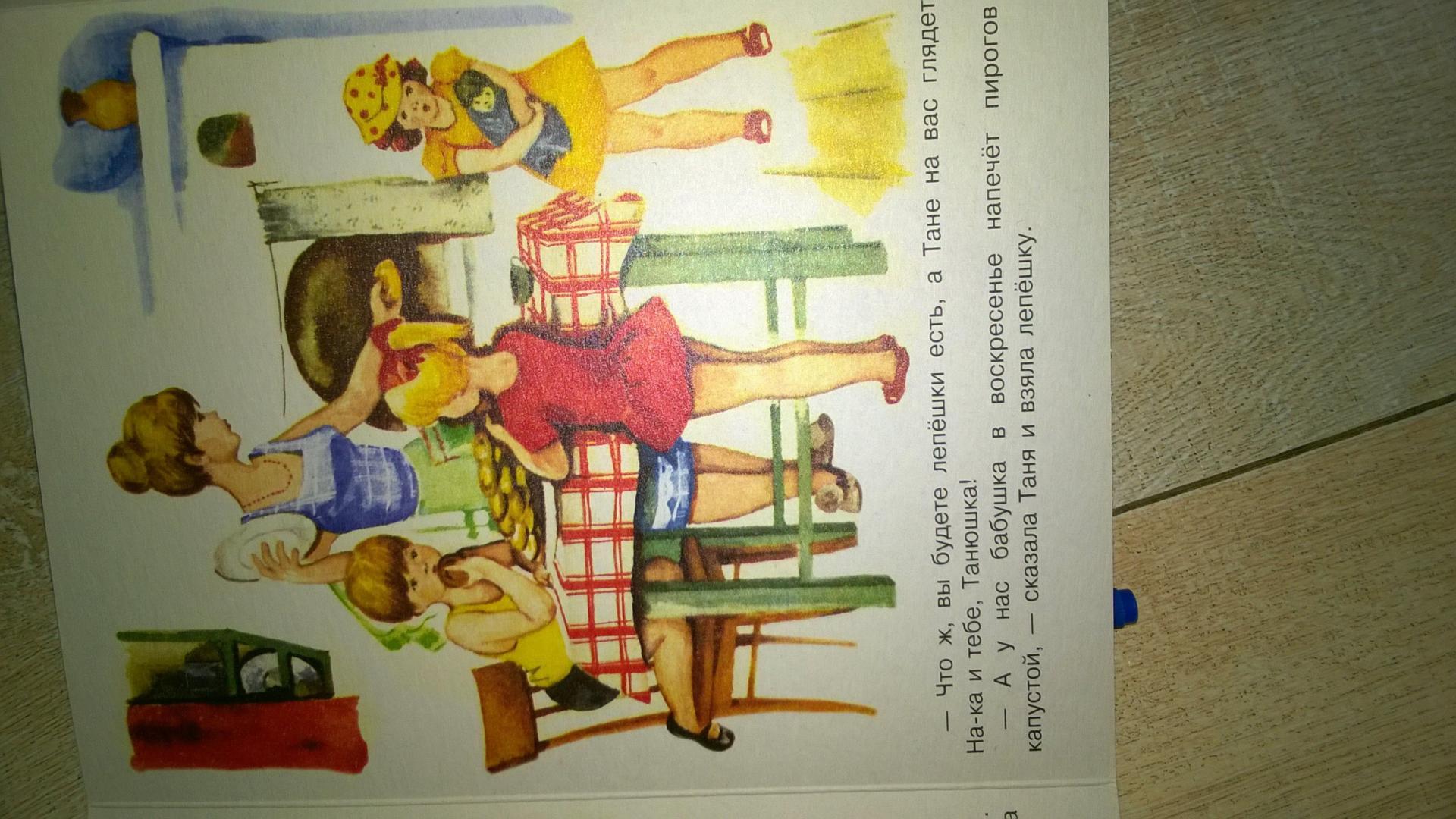 Иллюстрация 25 из 28 для Лепешки с творогом - Любовь Воронкова | Лабиринт - книги. Источник: Солнышко Светка