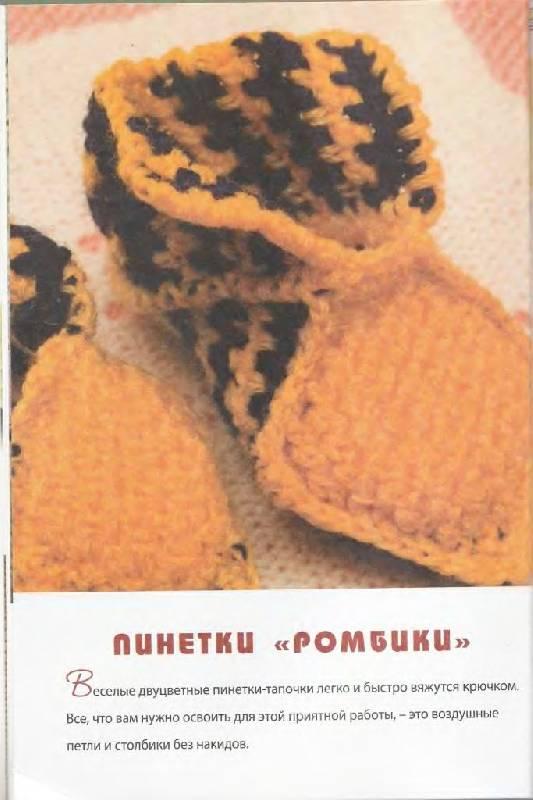 Иллюстрация 19 из 44 для Пинетки, носочки, тапочки: 16 очаровательных моделей, связанных крючком и спицами - Наталья Чичикало | Лабиринт - книги. Источник: Юта