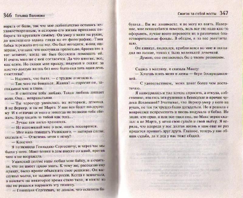 Иллюстрация 8 из 13 для Сжигая за собой мосты - Татьяна Полякова | Лабиринт - книги. Источник: Ya_ha