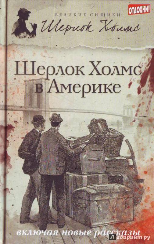 Иллюстрация 2 из 27 для Шерлок Холмс в Америке - Виктор, Эстелман   Лабиринт - книги. Источник: Прекрасная Маркиза