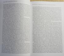 Рецензия анисимов анна иоанновна 9291