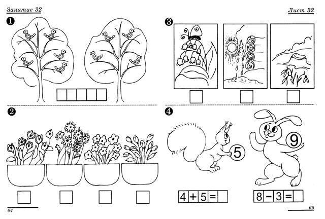 Иллюстрация 6 из 8 для Я считаю до 10. Рабочая тетрадь для