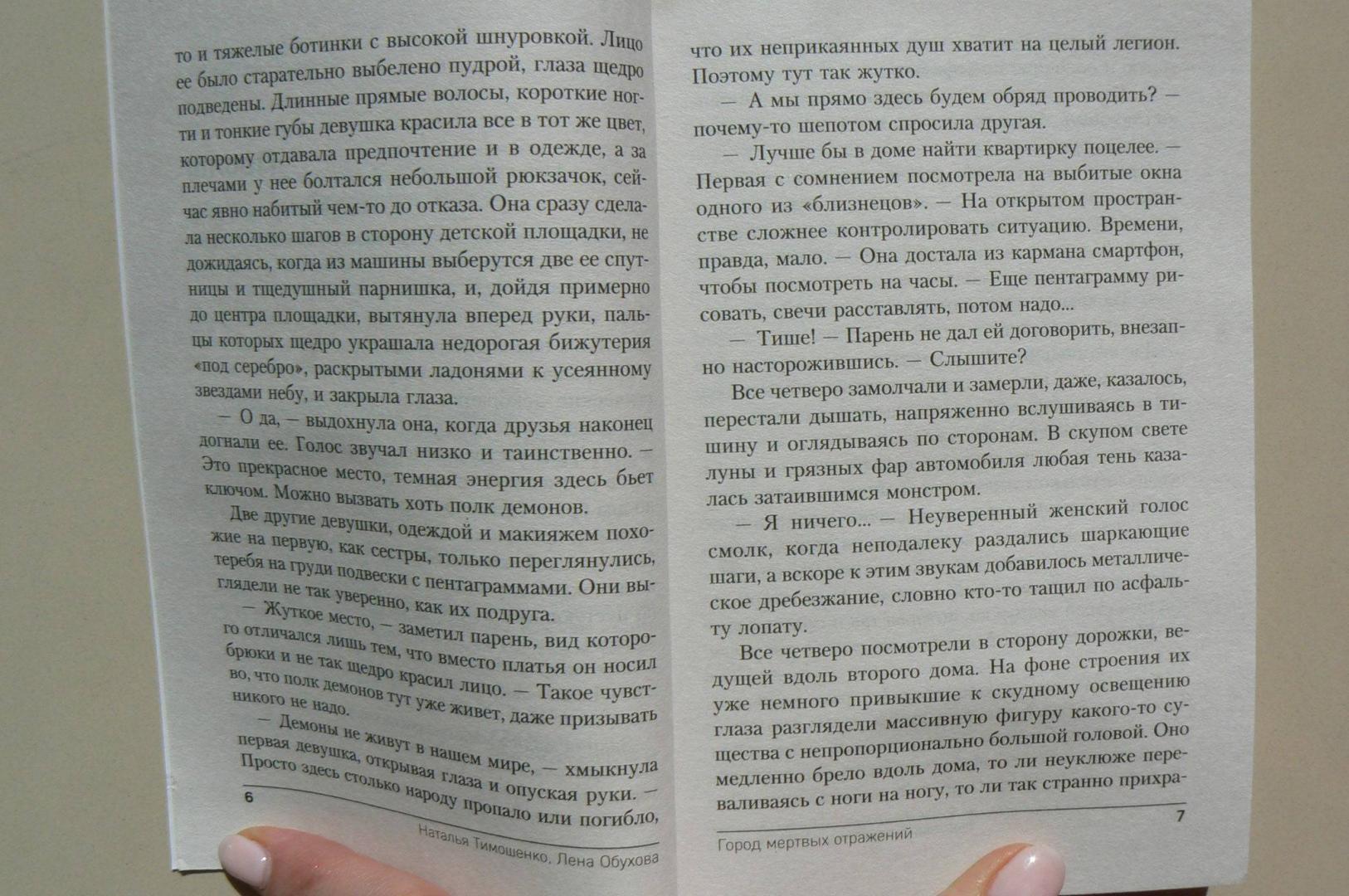 Иллюстрация 4 из 17 для Город мертвых отражений - Тимошенко, Обухова   Лабиринт - книги. Источник: Марина
