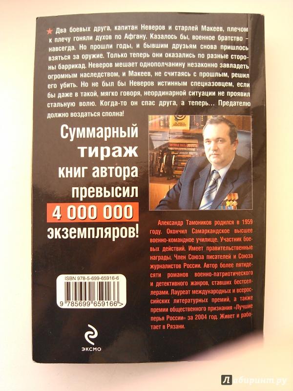 Иллюстрация 4 из 4 для Служили два товарища - Александр Тамоников | Лабиринт - книги. Источник: Павел