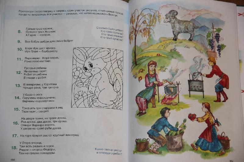 Иллюстрация 101 из 103 для Большой логопедический учебник с заданиями и упражнениями для самых маленьких - Елена Косинова | Лабиринт - книги. Источник: Vilvarin  laurea