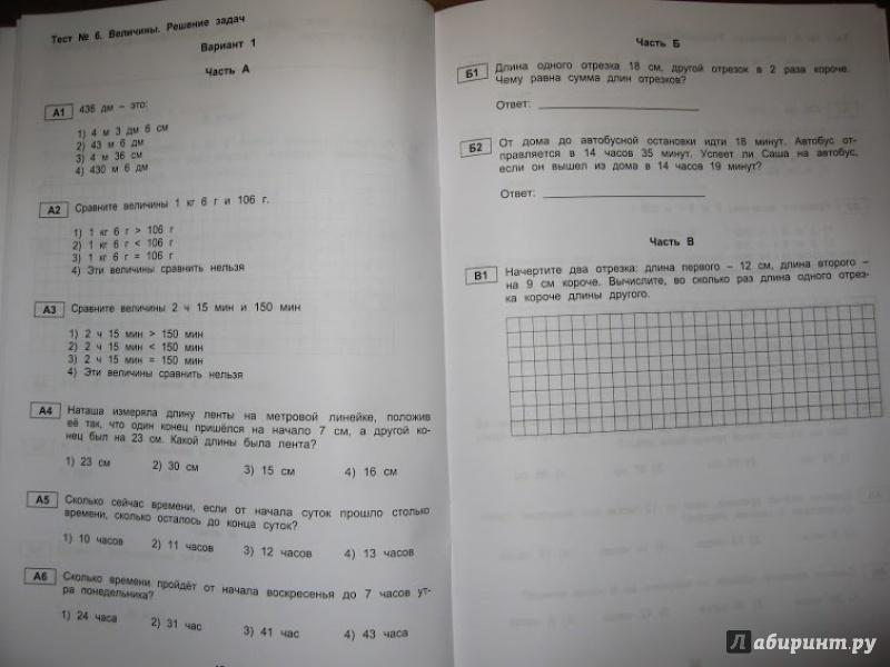 Иллюстрация 11 из 23 для Тестовые материалы для оценки качества обучения. Математика. 3 класс - В.К. Баталова   Лабиринт - книги. Источник: Созинова  Светлана