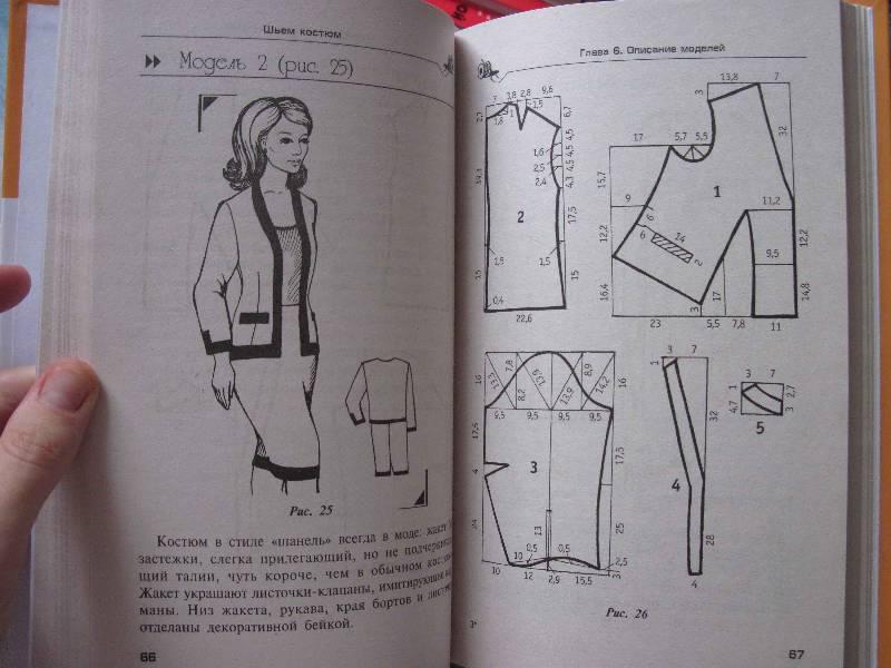 Иллюстрация 1 из 3 для Шьем костюм - Татьяна Пономаренко | Лабиринт - книги. Источник: товарищ маузер