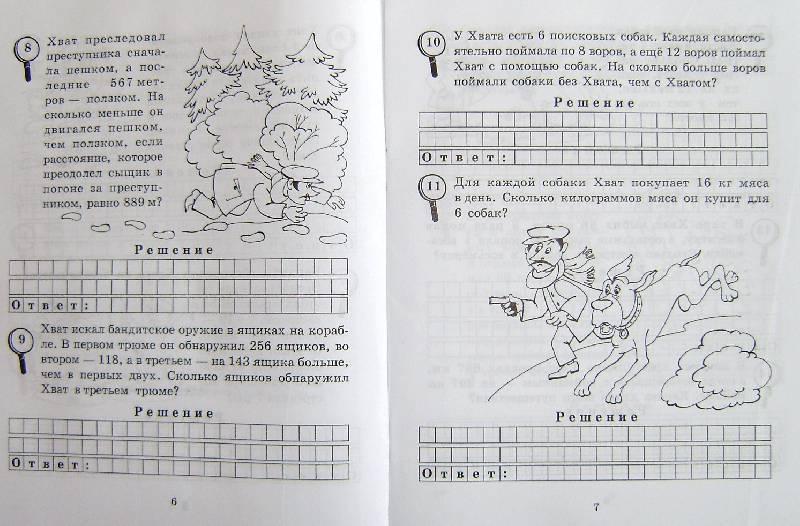 Иллюстрация 13 из 25 для Сыщик Хвата. Задачи на вычисление в пределах 1000. 3 класс - Марк Беденко | Лабиринт - книги. Источник: BOOKвочка
