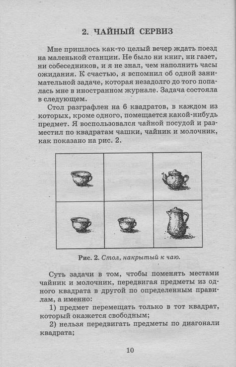 Иллюстрация 7 из 17 для Веселые задачи - Яков Перельман | Лабиринт - книги. Источник: * Ольга *