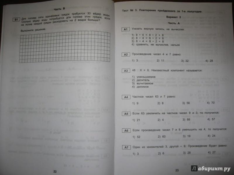 Иллюстрация 7 из 23 для Тестовые материалы для оценки качества обучения. Математика. 3 класс - В.К. Баталова | Лабиринт - книги. Источник: Созинова  Светлана