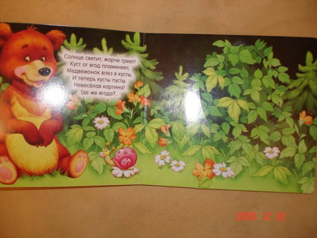 Иллюстрация 7 из 13 для Книжки-задвижки. В лесу - Гайда Лагздынь | Лабиринт - книги. Источник: Осьминожка