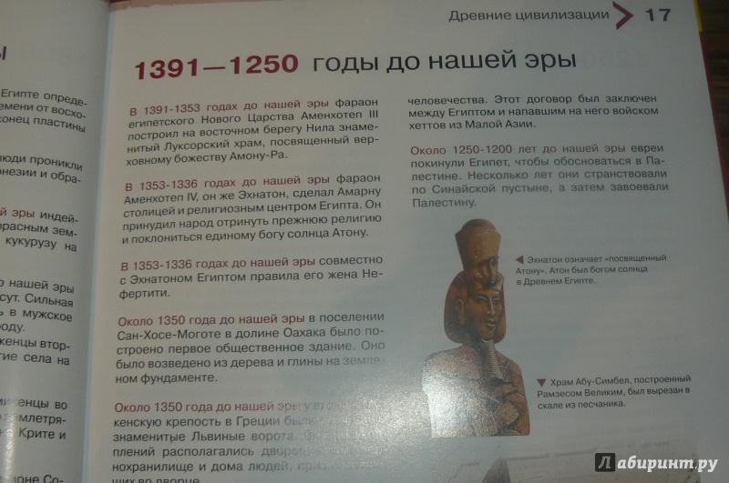 Иллюстрация 22 из 29 для Всемирная история в датах для детей   Лабиринт - книги. Источник: Ерилова  Наталья Юрьевна