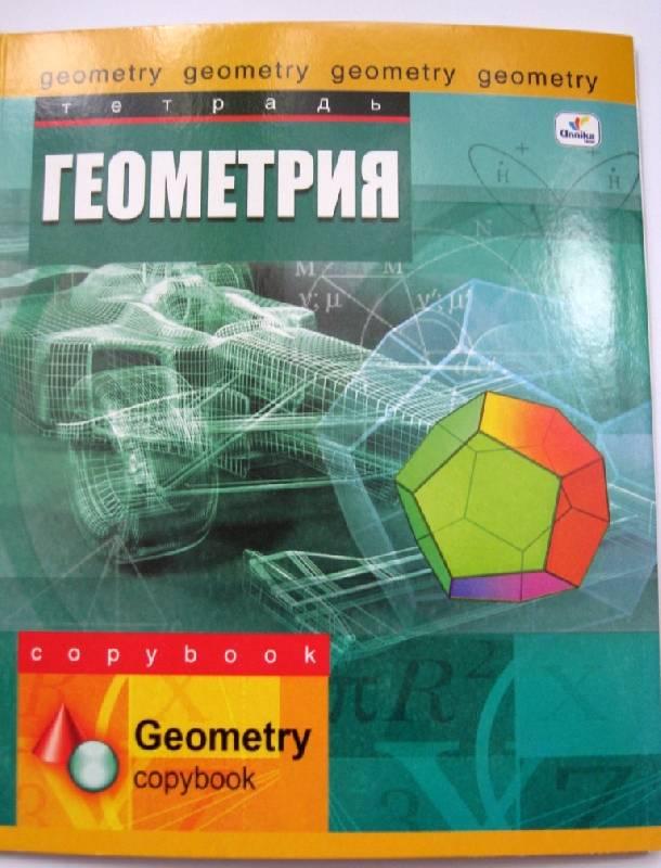 Иллюстрация 1 из 4 для Тетрадь 48 листов клетка. Школьный мир. Геометрия. (ТТ4803) | Лабиринт - канцтовы. Источник: ixora