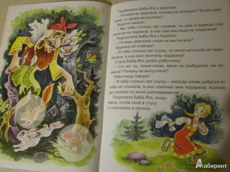 Иллюстрация 6 из 34 для Баба-Яга | Лабиринт - книги. Источник: Карпеченко  Юля