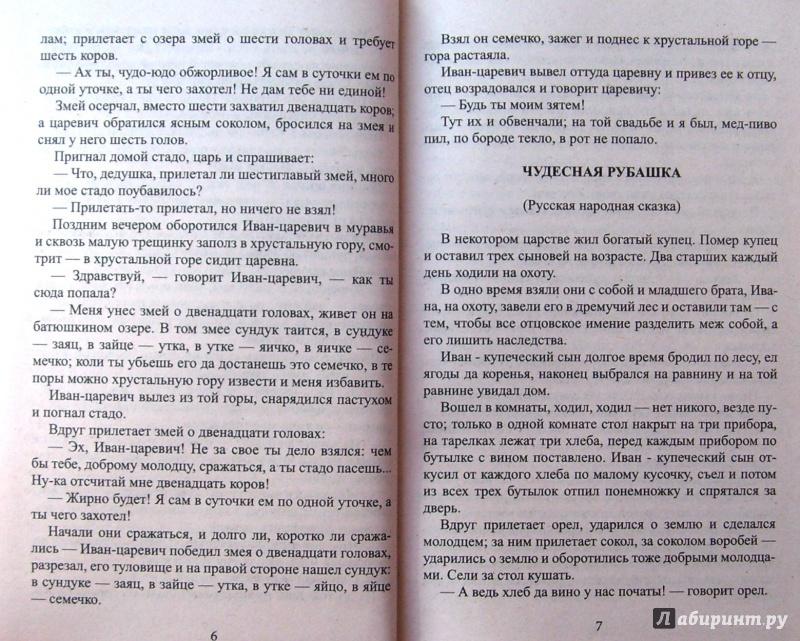 Иллюстрация 6 из 7 для Книга для чтения. 1-4 классы | Лабиринт - книги. Источник: Соловьев  Владимир