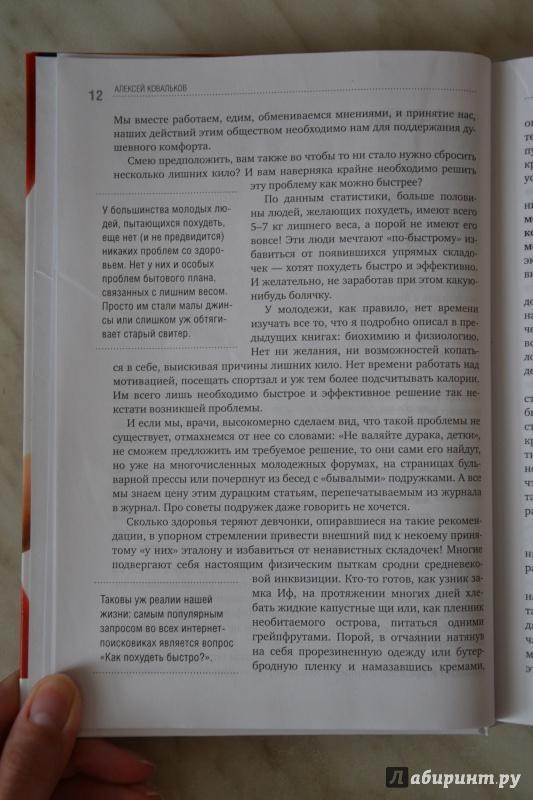 Иллюстрация 28 из 34 для Минус размер. Новая безопасная экспресс-диета - Алексей Ковальков | Лабиринт - книги. Источник: Юлянка