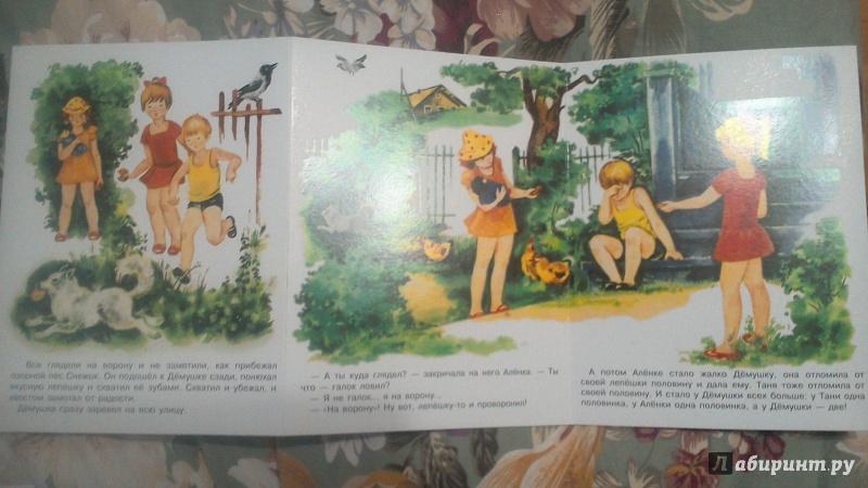 Иллюстрация 11 из 28 для Лепешки с творогом - Любовь Воронкова | Лабиринт - книги. Источник: Лабиринт