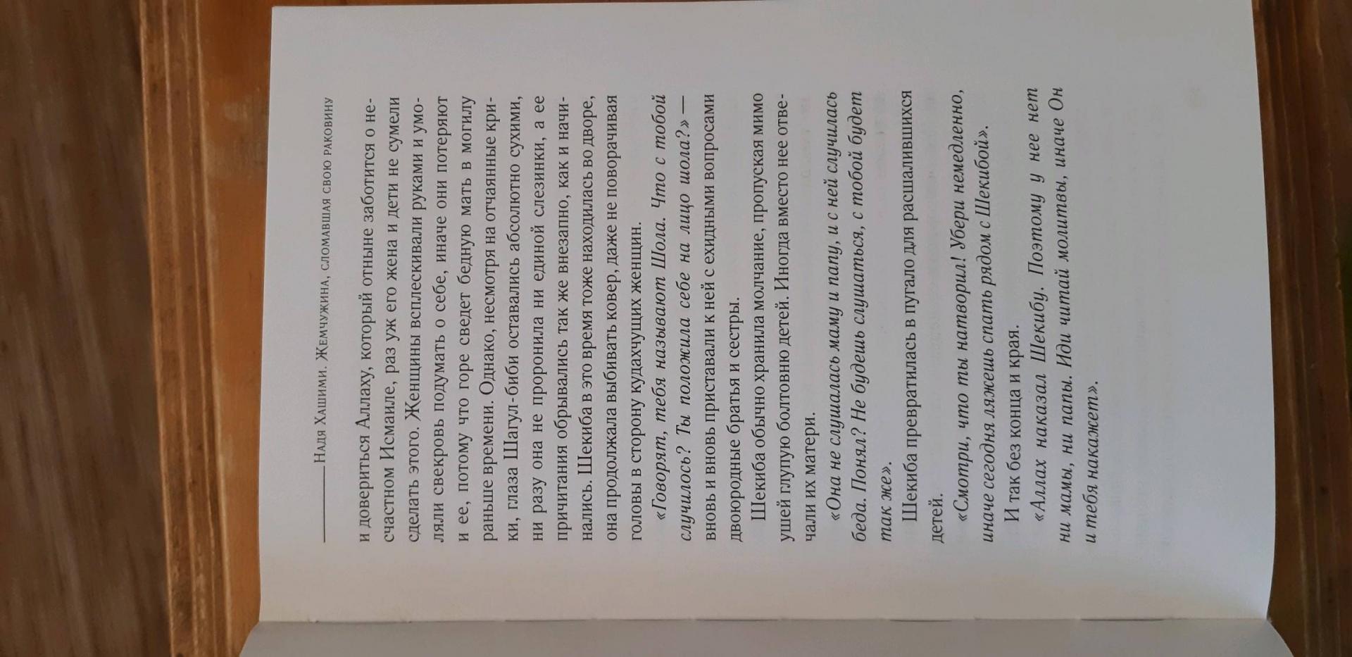 Иллюстрация 31 из 33 для Жемчужина, сломавшая свою раковину - Надя Хашими | Лабиринт - книги. Источник: Елена 46