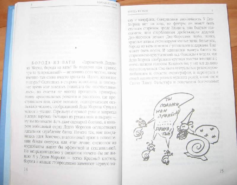 Иллюстрация 1 из 10 для Сахарная вата - Катя Метелица | Лабиринт - книги. Источник: Федора