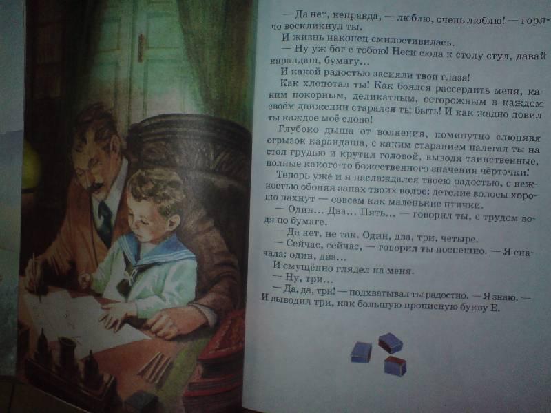 Иллюстрация 1 из 48 для Русские писатели XX века. Детям: Рассказы и сказки | Лабиринт - книги. Источник: Настёна