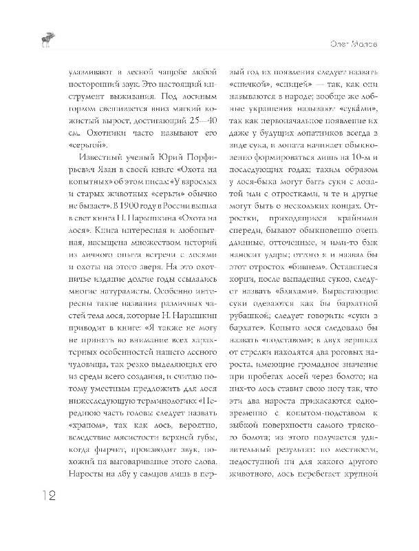 Иллюстрация 9 из 15 для Охота на парнокопытных - Олег Малов | Лабиринт - книги. Источник: Danon