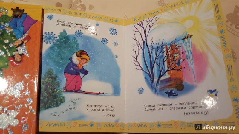 Иллюстрация 7 из 8 для Загадки Деда Мороза - Владимир Степанов | Лабиринт - книги. Источник: Ола-ола