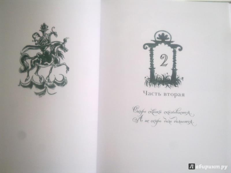Иллюстрация 42 из 100 для Конек-Горбунок - Петр Ершов | Лабиринт - книги. Источник: Рожкова Александра Александра