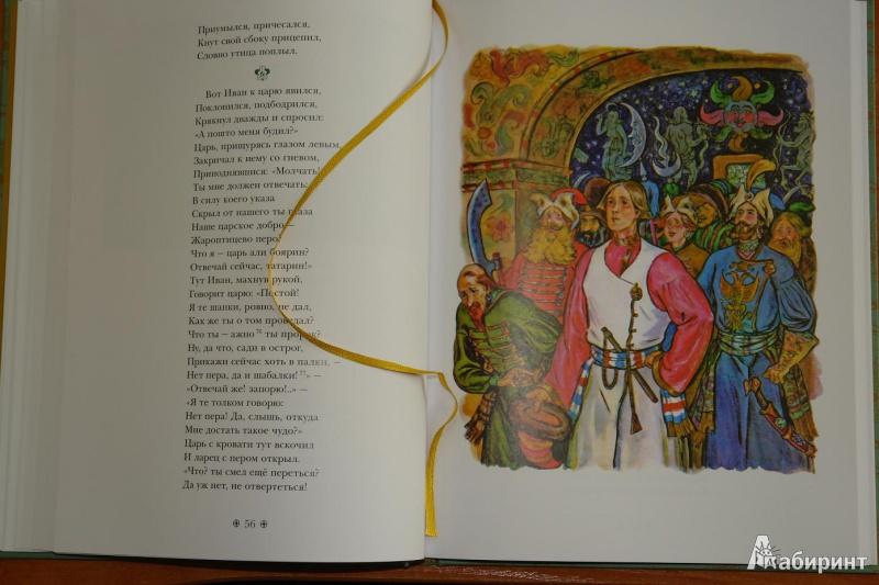 Иллюстрация 16 из 100 для Конек-Горбунок - Петр Ершов | Лабиринт - книги. Источник: pany_beata*